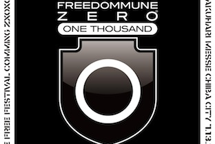 FREEDOMMUNE 0 <ZERO> ONE THOUSAND 2013の開催が決定
